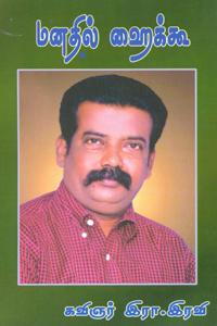 Tamil book மனதில் ஹைக்கூ