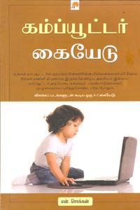 Tamil book Computer Kaiyedu