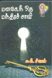 Tamil book Manase ,nee oru mandhirachaavi