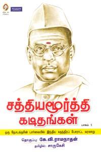Tamil book Sathyamoorthi Kadithangal(part 1)