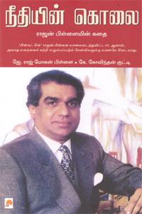 Needhiyin Kolai: Rajan Pillaiyin Kathai - நீதியின் கொலை: ராஜன் பிள்ளையின் கதை