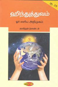ஹிந்துத்துவம்: ஓர் எளிய அறிமுகம்