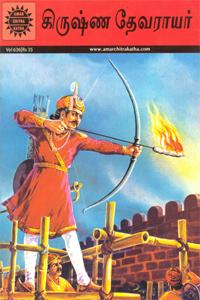 Tamil book Krishnadeva Raya