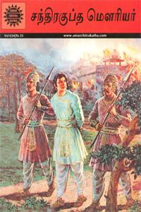 Chandragupta Maurya - சந்திரகுப்த மௌரியர்