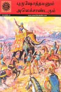 Paurava and Alexandar - புருஷோத்தமனும் அலெக்சாண்டரும்