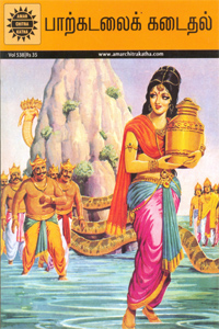 Tamil book Churning of the Ocean
