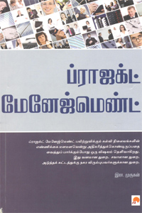 Tamil book Project Management