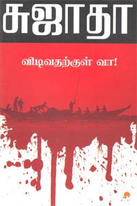 Tamil book Vidivatharkkul Vaa!