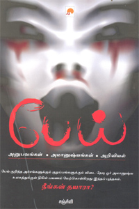 Paei: Anubavangal, Amaanushyangal, Ariviyal - பேய்