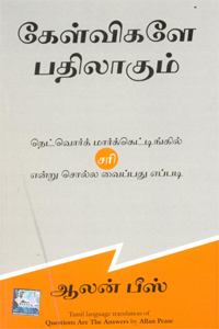 Questions are the Answers - கேள்விகளே பதிலாகும்