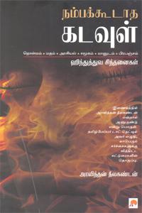 Tamil book Nambakkodatha Kadavul: Hinduthuva Sindhananigal
