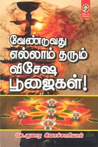 Venduvathu Ellaam Tharum Vishesha Poojaigal - வேண்டுவது எல்லாம் தரும் விசேஷ பூஜைகள்
