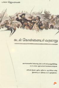 Kadal Kollayar Varalaru - கடல் கொள்ளையர் வரலாறு
