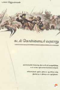 Tamil book Kadal Kollayar Varalaru