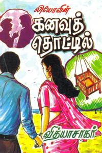 Tamil book கனவுத் தொட்டில்