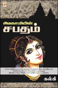 Tamil book Sivagamiyin Sabadham