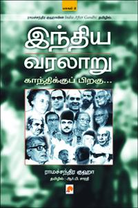 Tamil book Indhiya Varalaaru: Gandhikku Piragu - Part 2