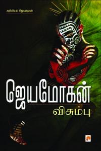 Tamil book Visumbu: Ariviyal Punaikadhaigal