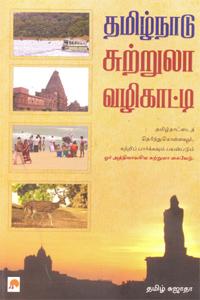 Tamil book Tamil Nadu Suttrula Vazhikatti