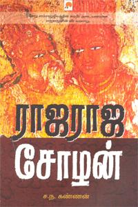 Tamil book Rajaraja Chozhan