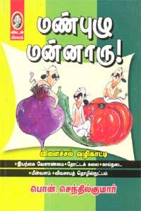Manpulu Mannaru - மண்புழு மன்னாரு