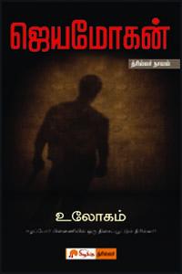 Tamil book உலோகம்