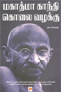 Tamil book Mahatma Gandhi Kolai Vazhakku