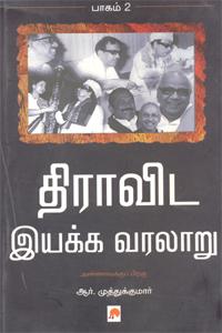 Dravida Iyakka Varalaru - Part 2 - திராவிட இயக்க வரலாறு - இரண்டாம் பாகம்