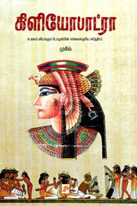 Tamil book Cleopatra