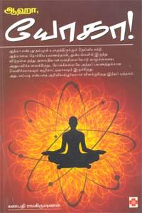 Aaha. Yoga - ஆஹா, யோகா!
