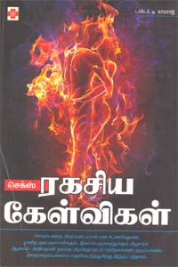 Tamil book Sex : Ragasiya Kelvigal
