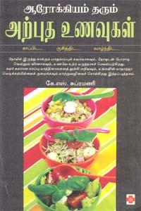 Arokkiyam Tharum Arputha Unavugal - ஆரோக்கியம் தரும் அற்புத உணவுகள்