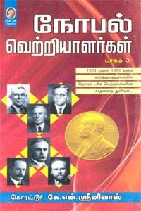 Noble Vetriyalargal (part 3) - நோபல் வெற்றியாளர்கள் (பாகம் 3)