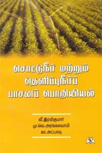 Tamil book சொட்டுநீர் மற்றும் தெளிப்புநீர்ப் பாசனப் பொறியியல்