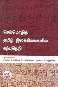 செம்மொழித் தமிழ் இலக்கியங்களில் கற்புநெறி