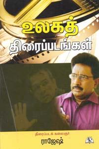 Tamil book உலகத் திரைப்படங்கள்