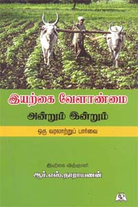 Tamil book இயற்கை வேளாண்மை அன்றும் இன்றும்