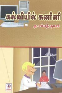 கல்வியில் கணினி