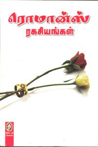 Tamil book Romance ragasiyangal