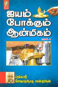 Tamil book Iyam Pokkum Aanmeegam(part 4)