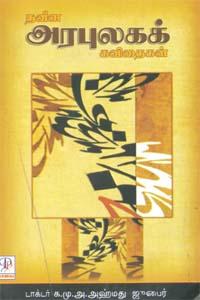 நவீன அரபுலகக் கவிதைகள்