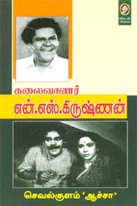 Kalvaanar N.S.Kriishnan - கலைவாணர் என்.எஸ்.கிருஷ்ணன்