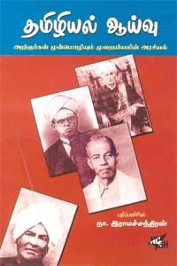 Tamil book தமிழியல் ஆய்வு