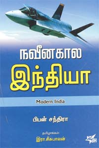 Tamil book Naveena Kaala India
