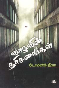 Valvin Tharisanagal - வாழ்வின் தரிசனங்கள்