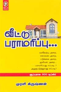 Veetu Paramarippu… - வீட்டு பராமரிப்பு...