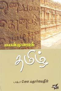 Tamil book Payanmurai Tamil