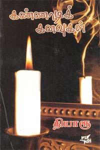 Kannadi Kanavukal - கண்ணாடிக் கனவுகள்