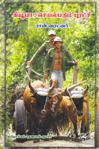 Cuba: Seyalpadum Purachi - கியூபா: செயல்படும் புரட்சி