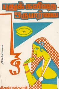 Tamil book புதுக்கவிதை ஒருபார்வை